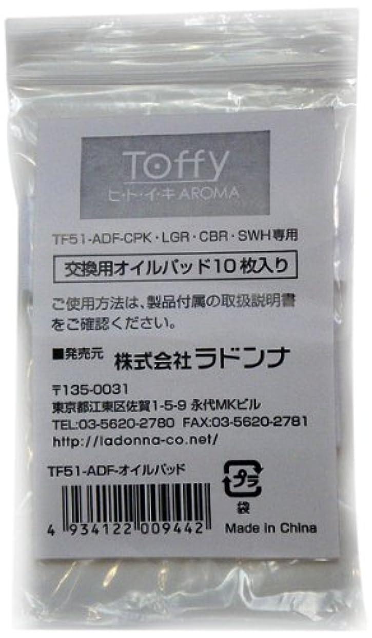 代表静けさおなかがすいたラドンナ Toffy ヒ?ト?イ?キ?AROMA TF51-ADF用 アロマオイルパッド TF51-ADF-PD