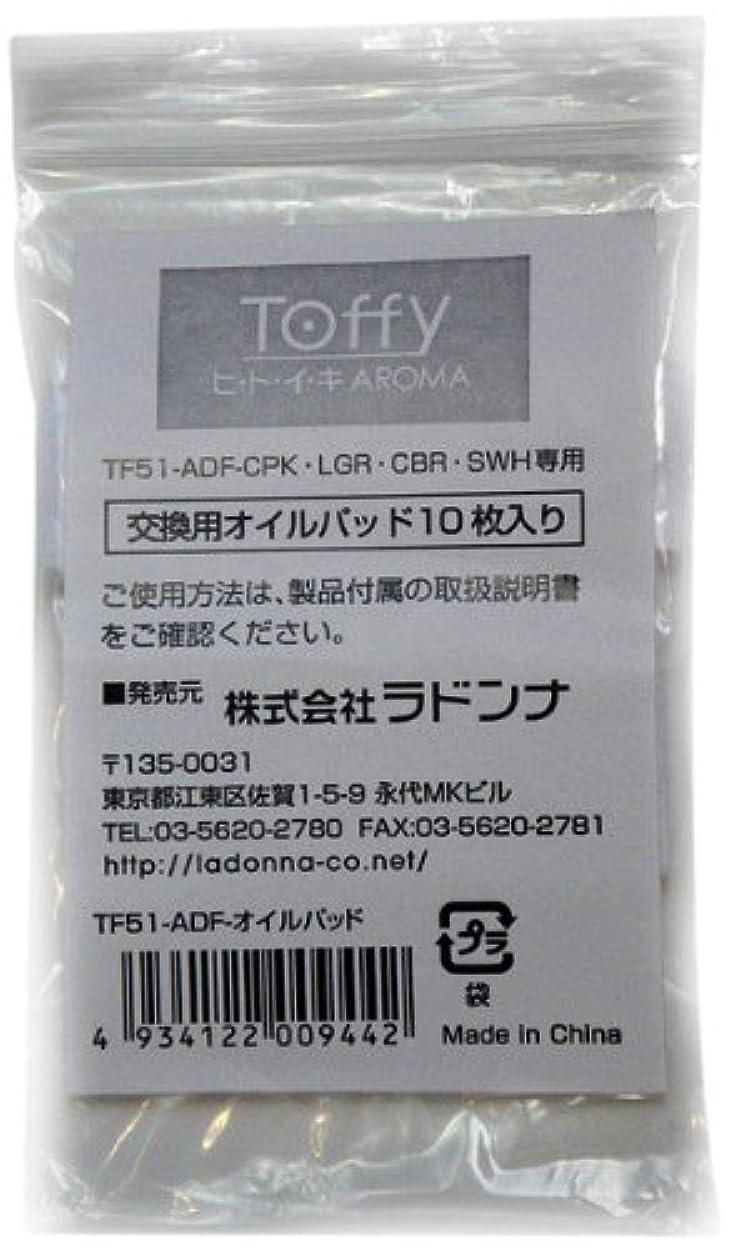 プリーツ誇大妄想シールラドンナ Toffy ヒ・ト・イ・キ・AROMA TF51-ADF用 アロマオイルパッド TF51-ADF-PD