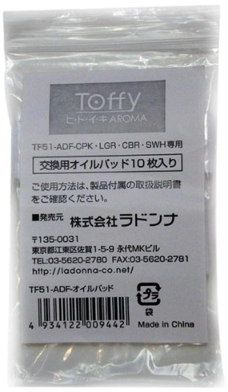 モードハードウェア喜びラドンナ Toffy ヒ?ト?イ?キ?AROMA TF51-ADF用 アロマオイルパッド TF51-ADF-PD