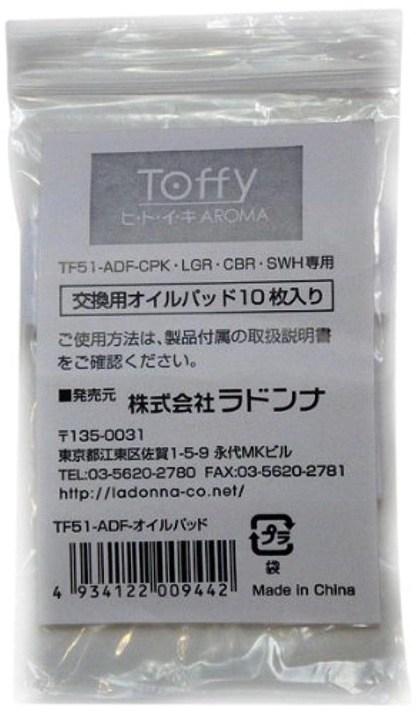 小説委託複数ラドンナ Toffy ヒ?ト?イ?キ?AROMA TF51-ADF用 アロマオイルパッド TF51-ADF-PD