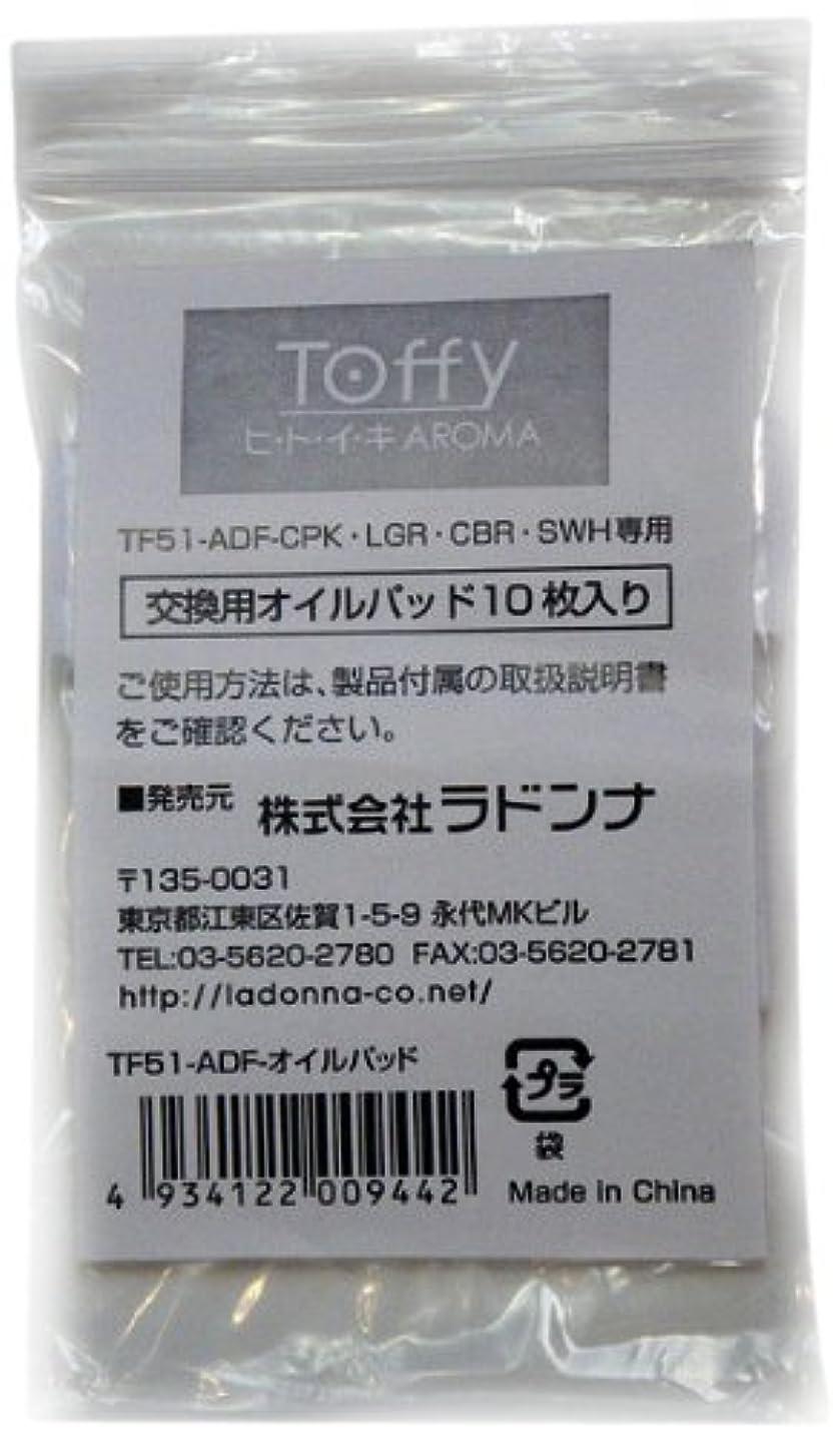 ラドンナ Toffy ヒ?ト?イ?キ?AROMA TF51-ADF用 アロマオイルパッド TF51-ADF-PD