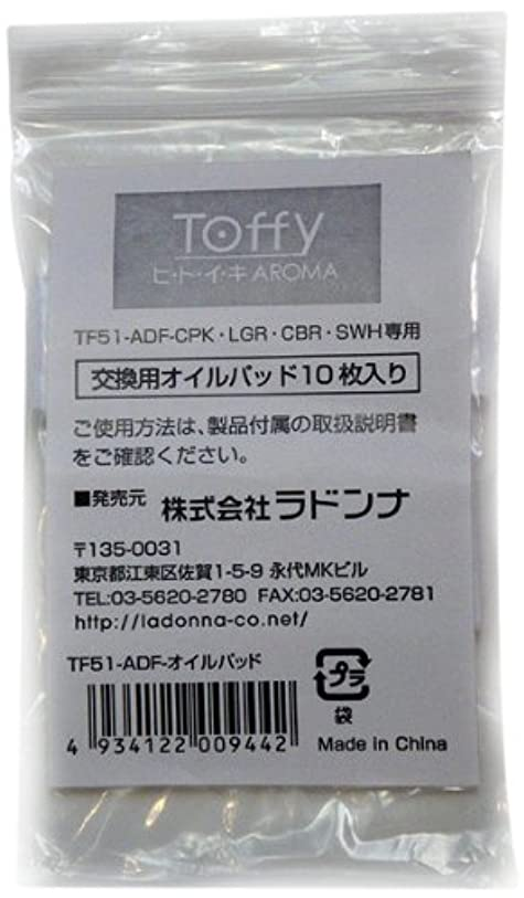 晩ごはんモスクサリーラドンナ Toffy ヒ?ト?イ?キ?AROMA TF51-ADF用 アロマオイルパッド TF51-ADF-PD