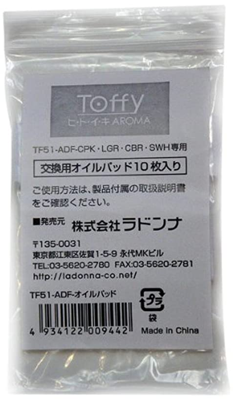 戸棚長老計算ラドンナ Toffy ヒ?ト?イ?キ?AROMA TF51-ADF用 アロマオイルパッド TF51-ADF-PD