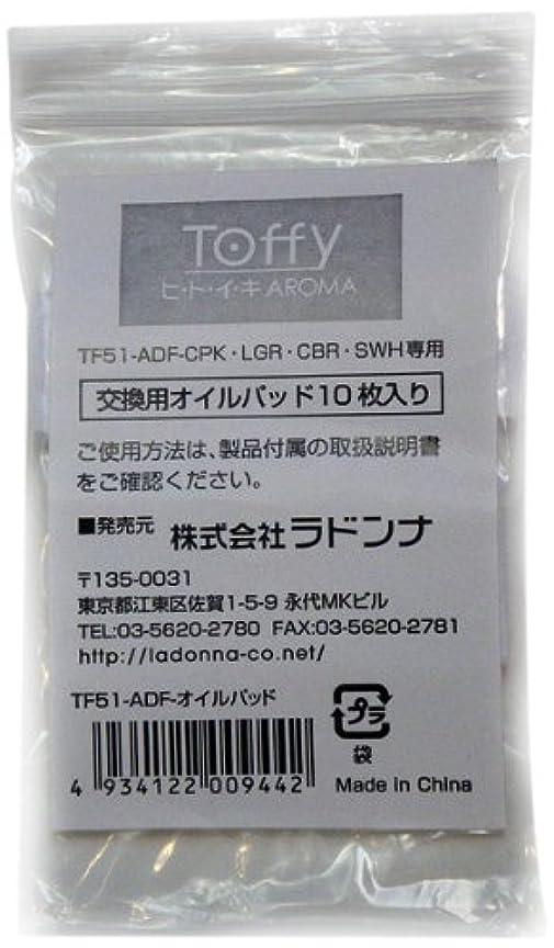 先駆者伝導パットラドンナ Toffy ヒ?ト?イ?キ?AROMA TF51-ADF用 アロマオイルパッド TF51-ADF-PD