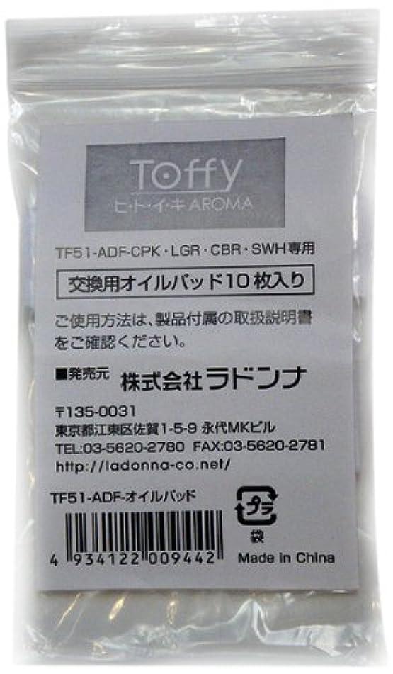短命フォアタイプ葉っぱラドンナ Toffy ヒ・ト・イ・キ・AROMA TF51-ADF用 アロマオイルパッド TF51-ADF-PD