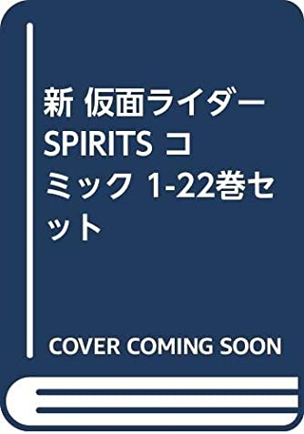 新 仮面ライダーSPIRITS コミック 1-22巻セット