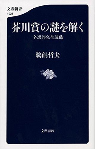芥川賞の謎を解く 全選評完全読破 / 鵜飼 哲夫