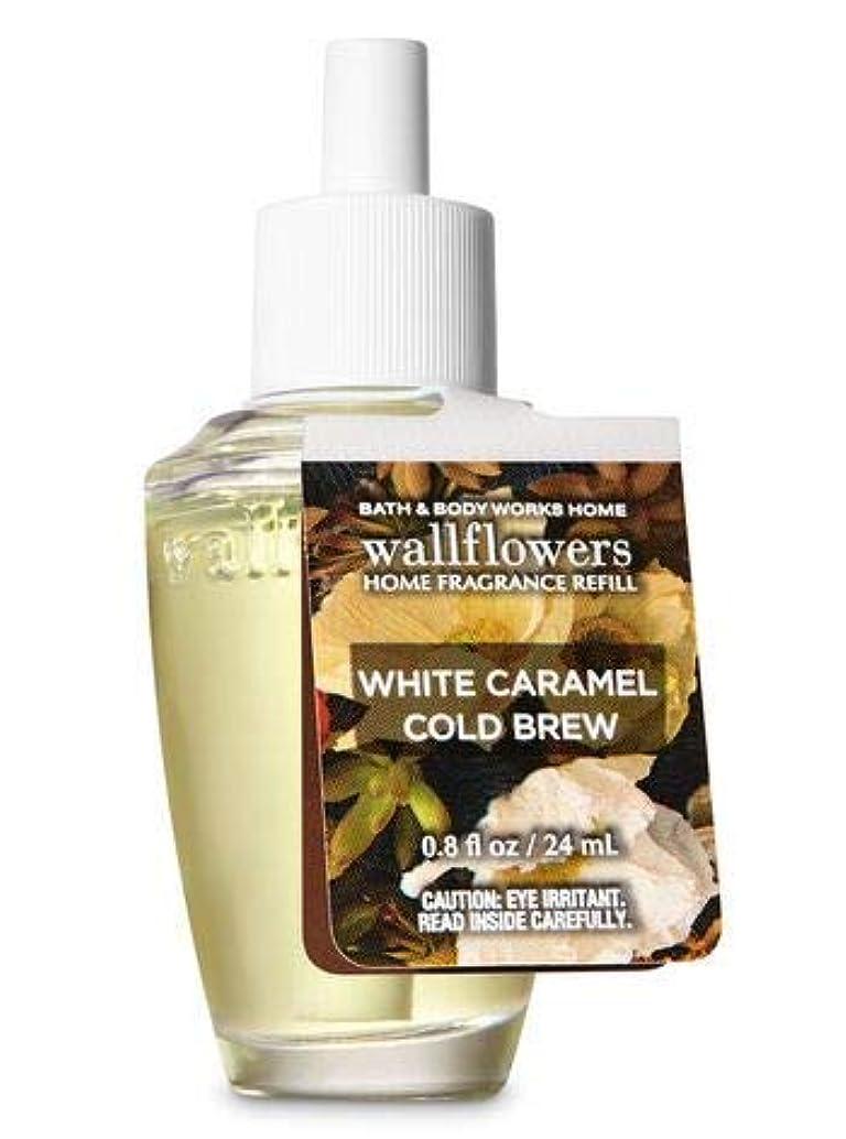 郊外複雑なプランテーション【Bath&Body Works/バス&ボディワークス】 ルームフレグランス 詰替えリフィル ホワイトキャラメルコールドブリュー Wallflowers Home Fragrance Refill White Caramel...