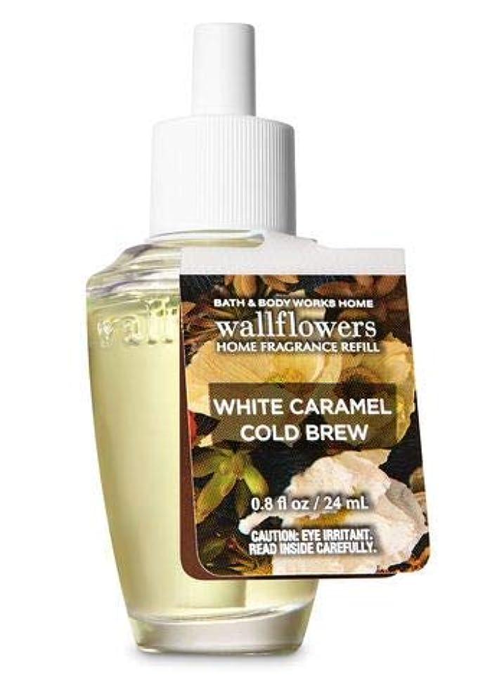 入射増幅するパーセント【Bath&Body Works/バス&ボディワークス】 ルームフレグランス 詰替えリフィル ホワイトキャラメルコールドブリュー Wallflowers Home Fragrance Refill White Caramel...