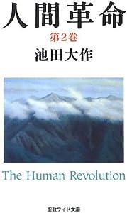 人間革命〈第2巻〉 (聖教ワイド文庫)