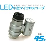 LED付き小型マイクロスコープ(45倍)