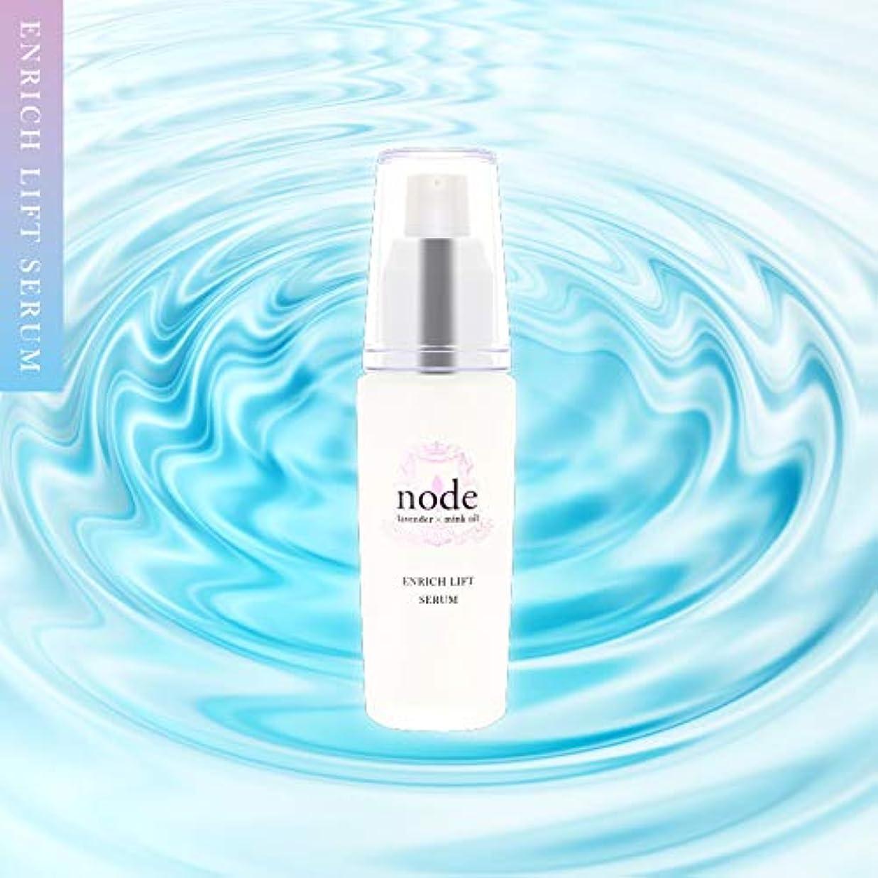 毒液選択置くためにパックnode ノード エンリッチリフトセラム 美容液 30mL ミンクオイル配合 Made in Japan