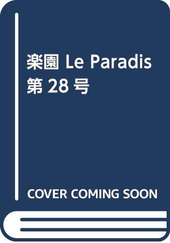 楽園 Le Paradis 第28号
