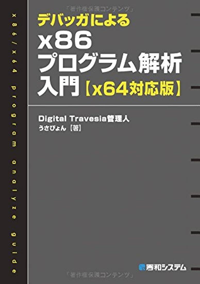 ピザ連続的怒りデバッガによるx86プログラム解析入門【x64対応版】