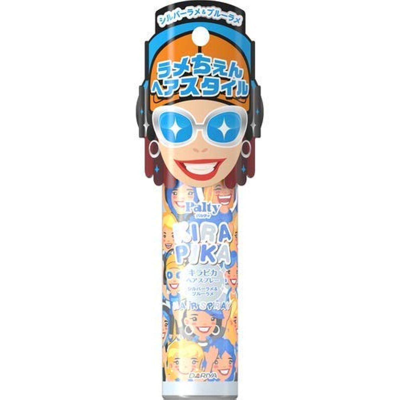 人気のペルソナ配るパルティ キラピカ ヘアスプレー <シルバーラメ&ブルーラメ> × 6個セット