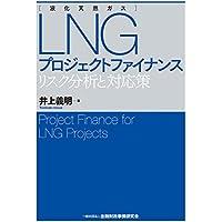 LNG(液化天然ガス)プロジェクトファイナンス-リスク分析と対応策