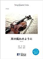 川の流れのように (String Quartet Series)