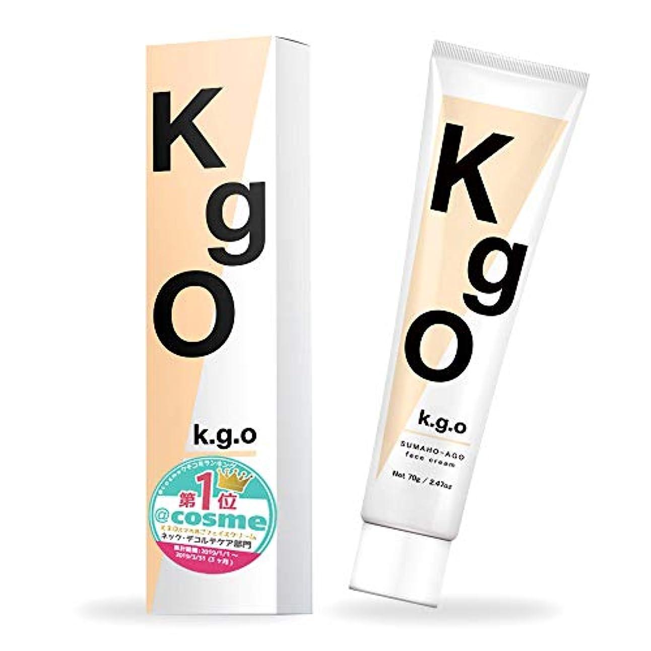 スローガン節約カセットK.g.O SUMAHO-AGO face cream ケージーオー スマホあご フェイスクリーム 70g (単品)