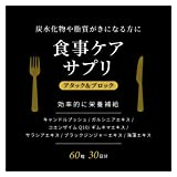 食事ケア サプリ カロリーサポート サプリメント 30日分