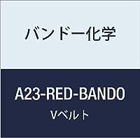 バンドー化学 A形Vベルト(レッドシール) A23-RED-BANDO