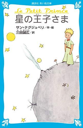 星の王子さま (講談社青い鳥文庫)