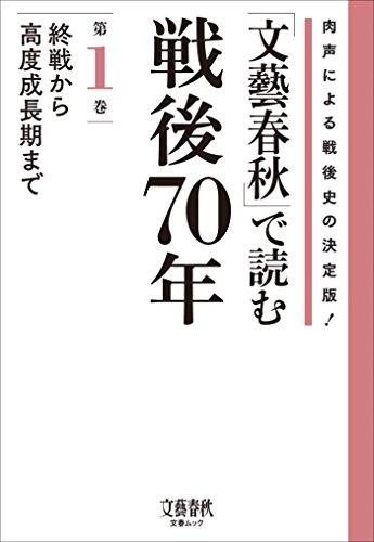 「文藝春秋」で読む戦後70年 第一巻 終戦から高度成長期ま・・・