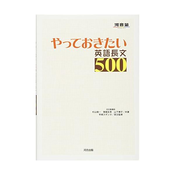 やっておきたい英語長文500 (河合塾SERIES)の商品画像