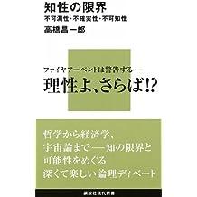 知性の限界 不可測性・不確実性・不可知性 限界シリーズ (講談社現代新書)