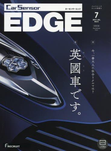 カーセンサーEDGE 2017年 07 月号 [雑誌]
