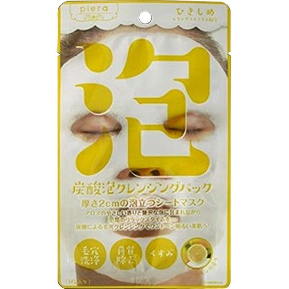 小麦粉ウミウシ費用ピエラ 炭酸泡パック レモン 1枚