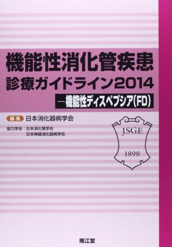 機能性消化管疾患診療ガイドライン〈2014〉機能性ディスペプシア(FD)
