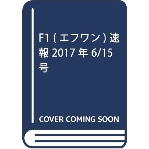 F1 (エフワン) 速報 2017年 6/15号 [雑誌]