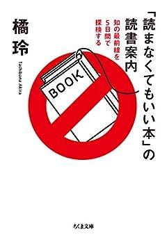 「読まなくてもいい本」の読書案内 (ちくま文庫 た 92-1)