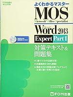 Microsoft Office Specialist Microsoft Word 2013 Expert Part1 対策テキスト& 問題集 (よくわかるマスター)