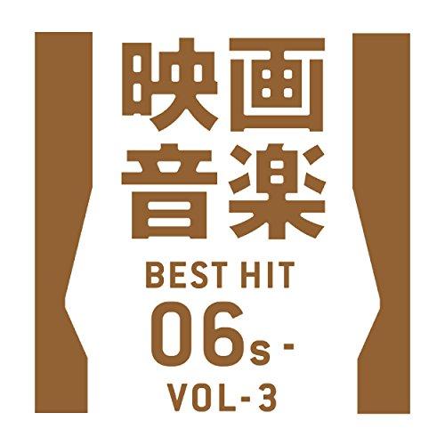 映画音楽ベストヒット06~09年代 VOL-3