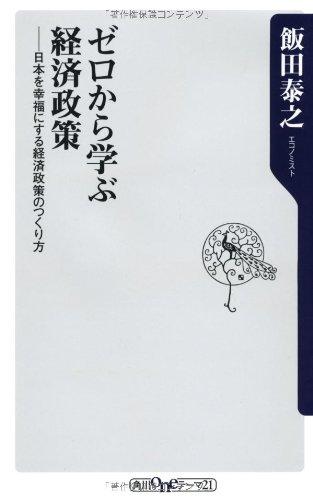 ゼロから学ぶ経済政策  日本を幸福にする経済政策のつくり方 (角川oneテーマ21)の詳細を見る