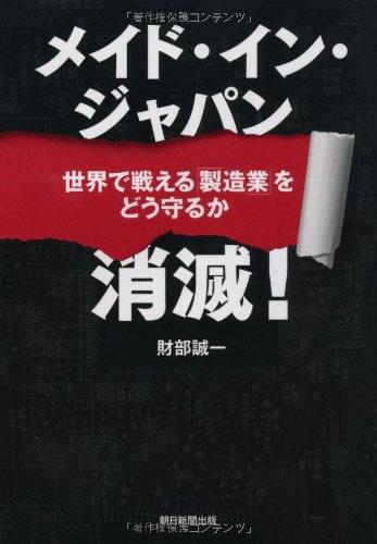 メイド・イン・ジャパン消滅! 世界で戦える「製造業」をどう守るかの詳細を見る