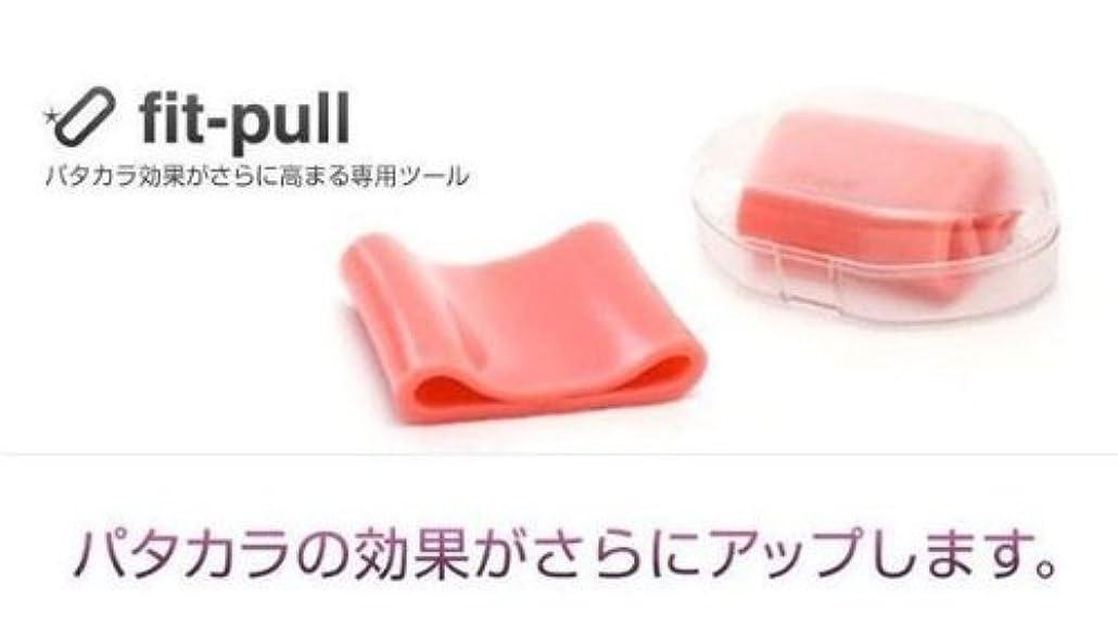 間隔潤滑する変数フィップル fit-pull 1個