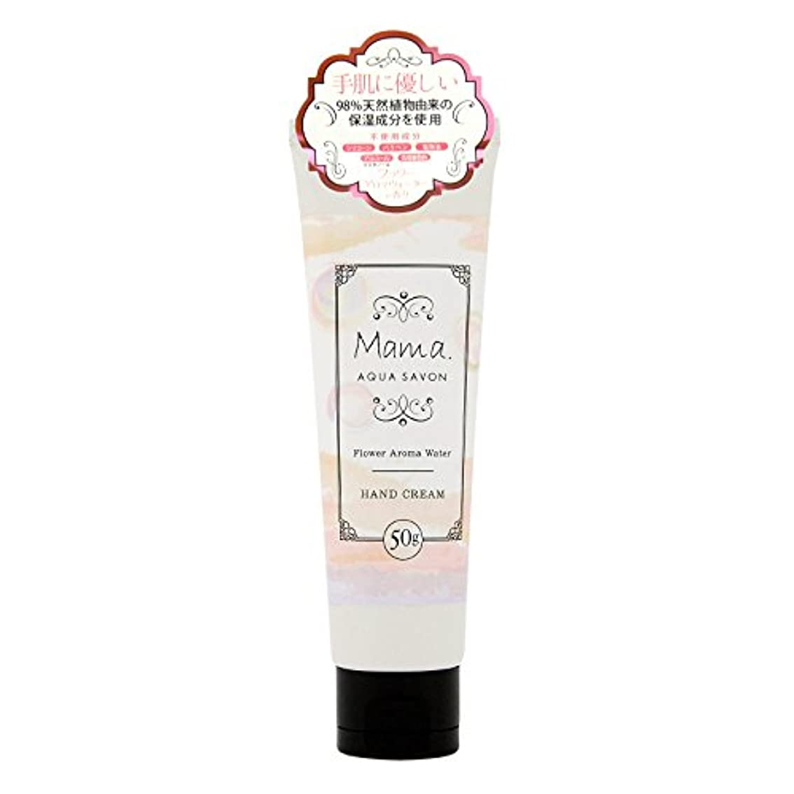 特異な懲戒通信するママ アクアシャボン ハンドクリーム フラワーアロマウォーターの香り 50g
