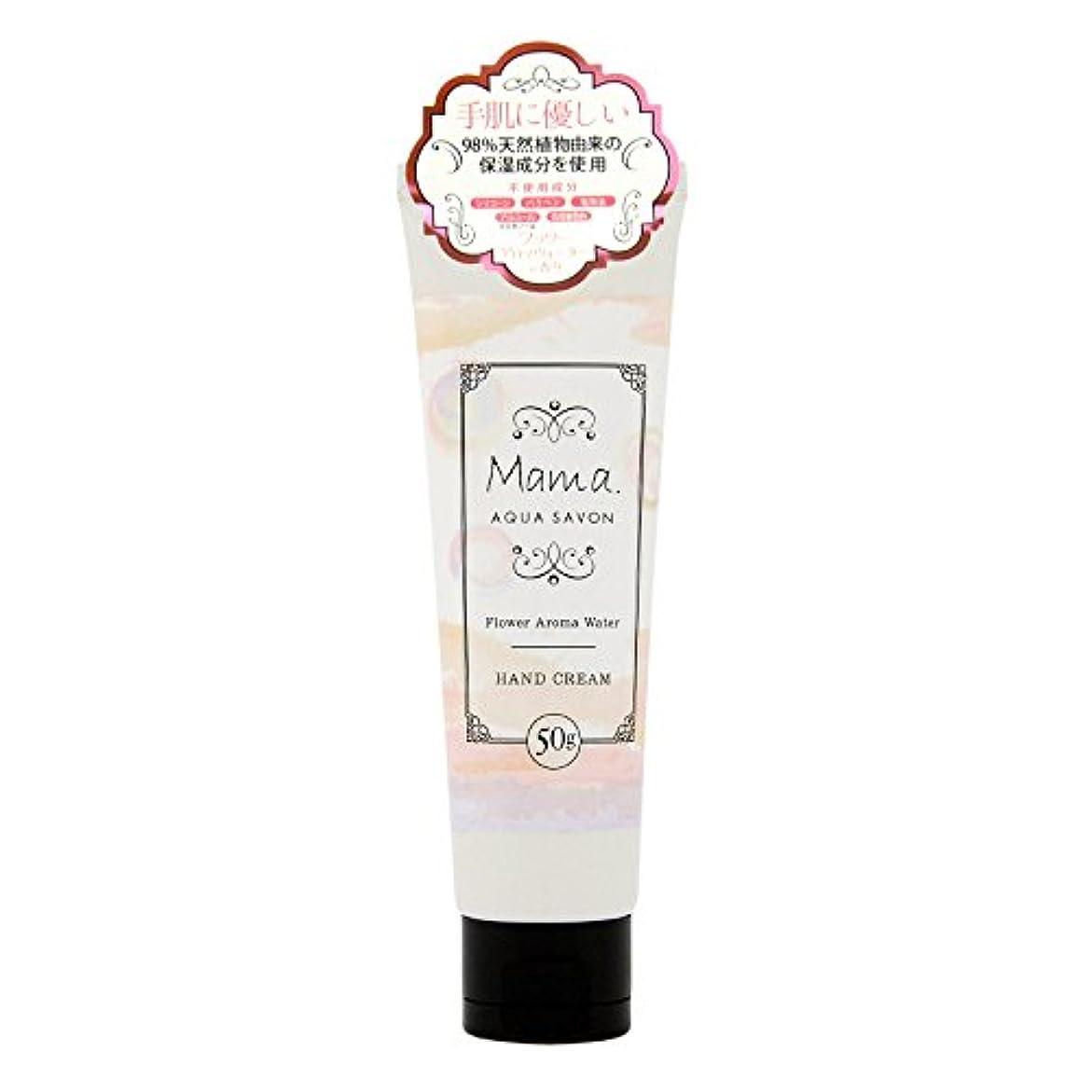 保有者アレルギー性やけどママ アクアシャボン ハンドクリーム フラワーアロマウォーターの香り 50g