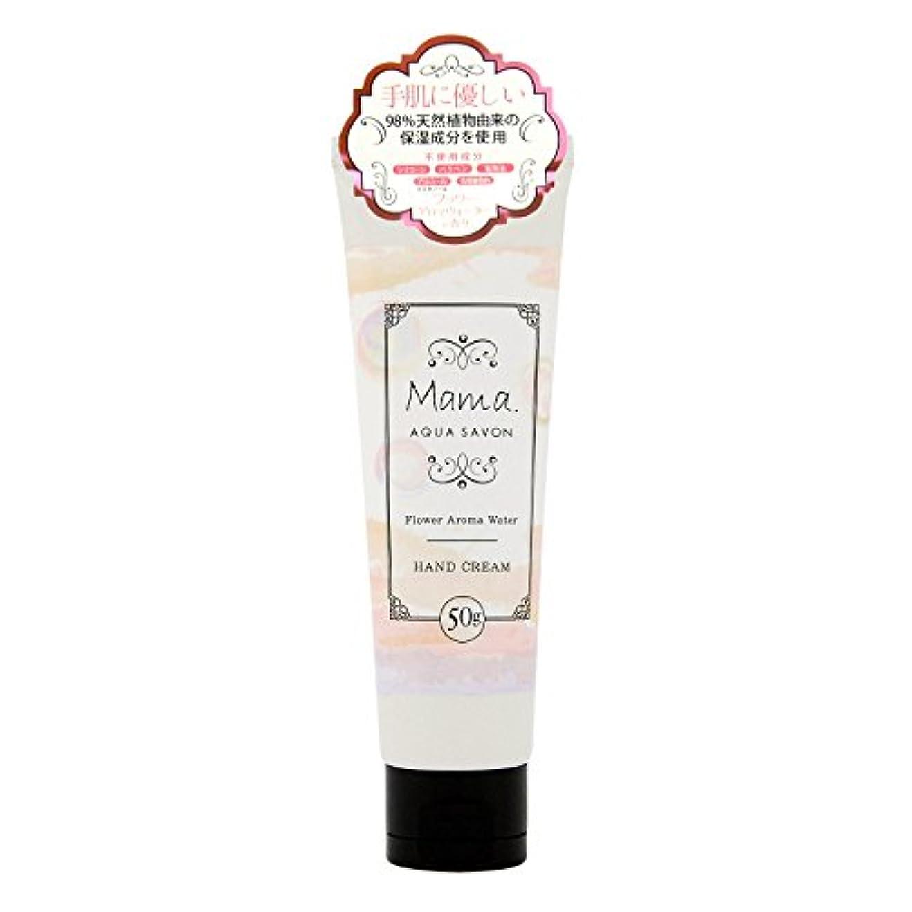 命令的禁止食用ママ アクアシャボン ハンドクリーム フラワーアロマウォーターの香り 50g