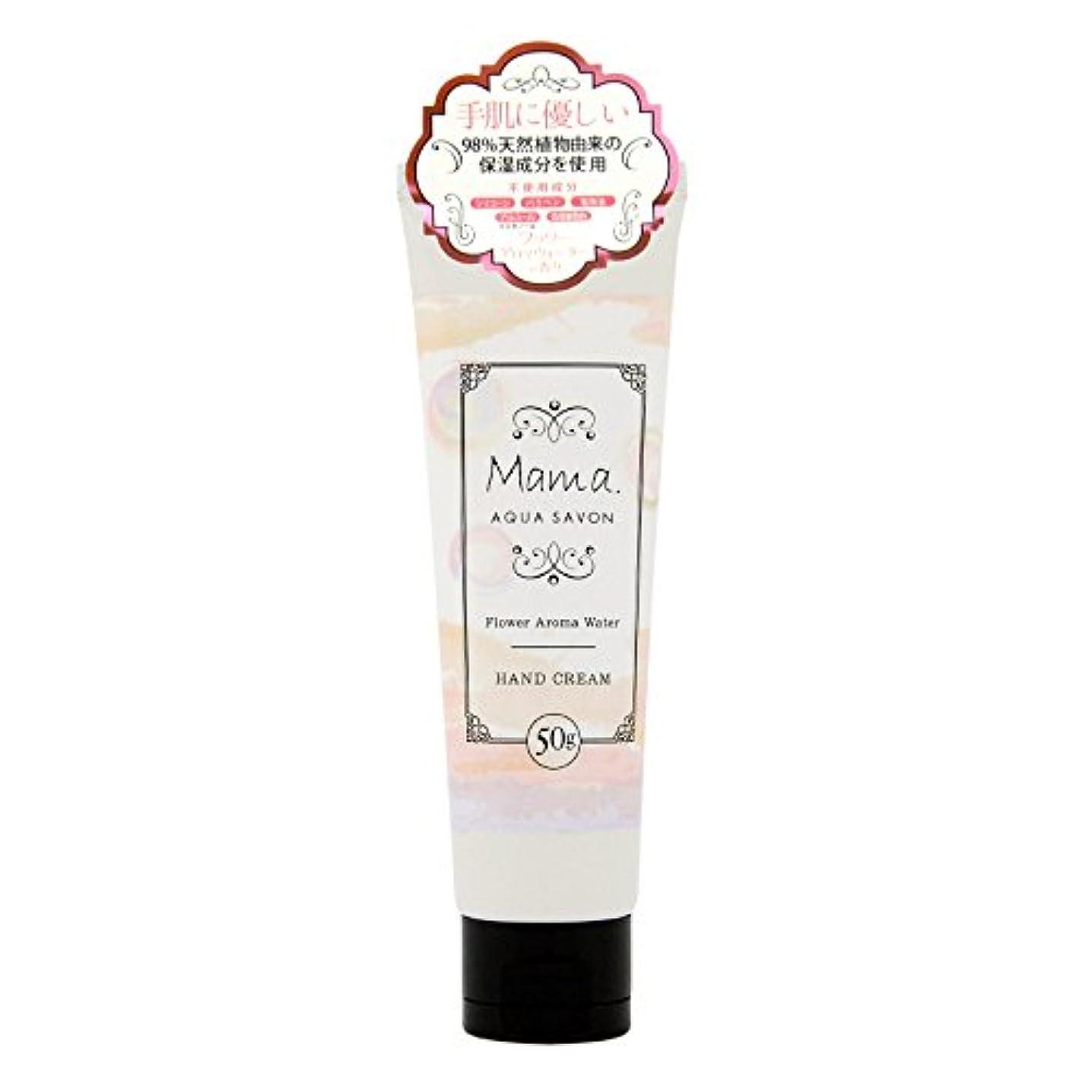 素晴らしい良い多くのトピック保証ママ アクアシャボン ハンドクリーム フラワーアロマウォーターの香り 50g