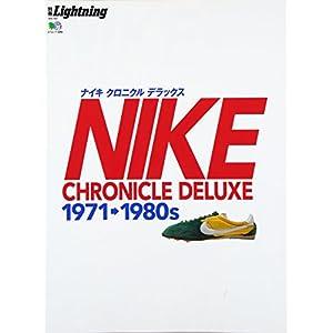 別冊Lightning Vol.150 ナイキクロニクルデラックス (エイムック 3293 別冊Lightning vol. 150)