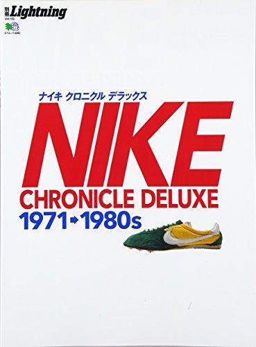 別冊Lightning Vol.150 ナイキクロニクルデラ...