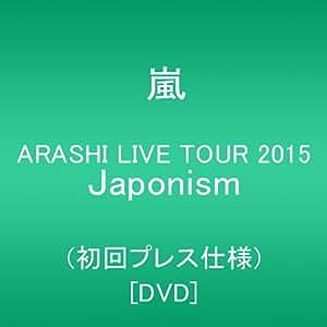 ARASHI LIVE TOUR 2015 Japonism(初回プレス仕様) [DVD]