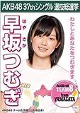 【早坂つむぎ】ラブラドール・レトリバー AKB48 37thシングル選抜総選挙 劇場盤限定ポスター風生写真 AKB48チーム8