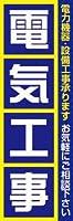 のぼり旗スタジオ のぼり旗 電気工事005 通常サイズ H1800mm×W600mm