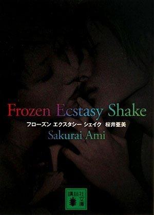 Frozen Ecstasy Shake (講談社文庫)の詳細を見る