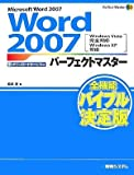 Word2007パーフェクトマスター (Perfect Master SERIES)