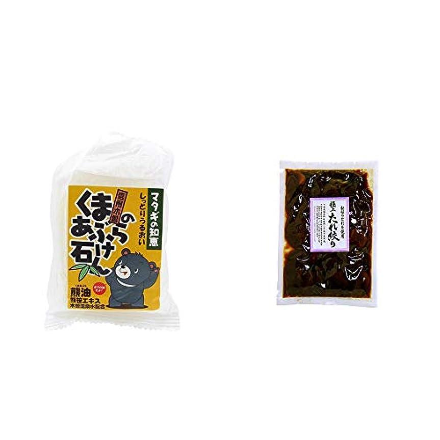 カウントアップケーキ両方[2点セット] 信州木曽 くまのあぶら石けん(80g)?国産 極上たれ絞り(250g)